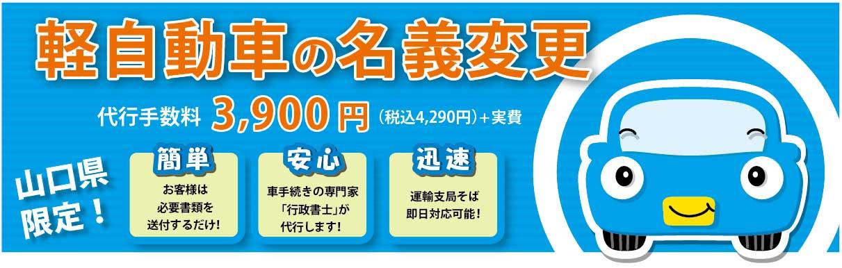 山口県の軽自動車名義変更代行手続き3500円(税込3850)